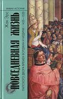Повседневная жизнь папского двора времен Борджиа и Медичи. 1420-1520. Эрс Ж.