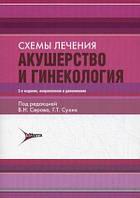 Серов В.Н., Сухих Г.Т., Хилькевич Е.Г. Схемы лечения. Акушерство и гинекология