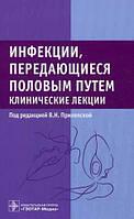 Прилепская В.Н. Инфекции, передающиеся половым путем. Клинические лекции. Практическое пособие