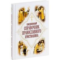 Ежедневный справочник православного христианина Евгений Дудкин