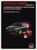 Книга Toyota Camry 30, Avalon, Solara, Lexus ES300, 330 Керівництво по ремонту, експлуатації