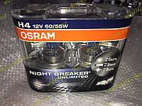 Автолампы H4 12V 60/55W Osram +110% (P43) Night Breaker (к-кт 2шт)