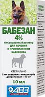 Бабезан 4% раствор для  инъекций 10мл