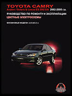 Toyota Solara 2 Справочник по ремонту, эксплуатации и техобслуживанию