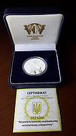 Монета 5 гривен 100 лет НЭУ Серебро