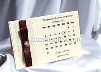 Свадебное приглашение-календарик