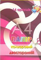 Папір кольоровий офсет двосторонній (14арк) А4, Тетрада