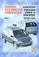 Chrysler Town Country Руководство по ремонту, эксплуатации и техобслуживанию