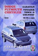 Dodge Ram Van бензин / дизель Руководство по эксплуатации, техобслуживанию и ремонту