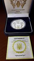 Монета 10 гривен Крещение Руси  Серебро