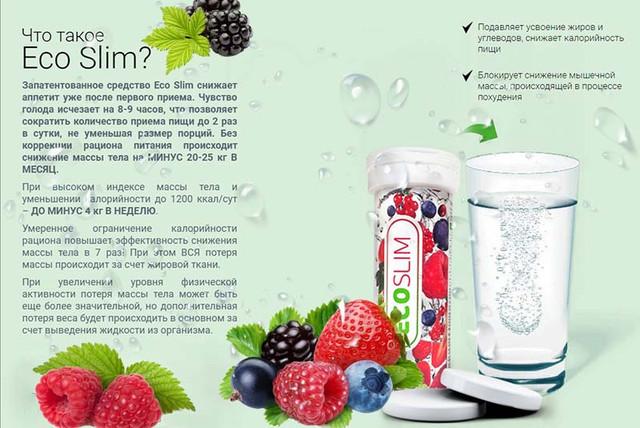 Eco Slim таблетки для похудения, цена 237 грн., купить в Киеве ... 0426871e67d