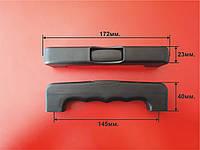 Ручка для чемодана Р-024/3 17,5см