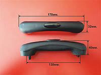 Ручка для чемодана Р-028 17,5см