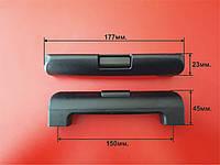 Ручка для чемодана Р-027 18см
