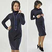 Платье Кьяра теплое для беременных и кормящих