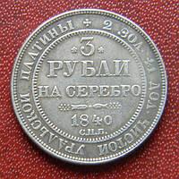 3 рубля 1840 г. Платина