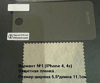 Защитная пленка на IPhone 4, 4s