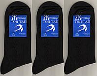Носки мужские демисезонные гладкие х/б Топ-Тап, г. Житомир, 27 размер, чёрные, 409
