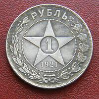 СССР 1 рубль 1921 г.