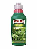 Подкормка Роял микс для декоративно-лиственных растений 0,25 л