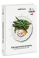 Как научиться готовить. Традиционные рецепты на каждый день Азаров А