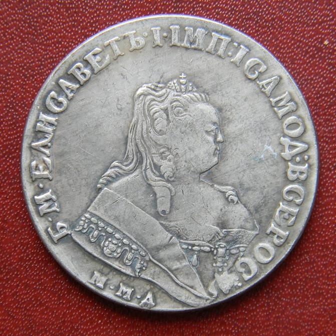 1 рубль 1752  Елизавета