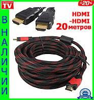 Кабель HDMI - HDMI 20 метров, усиленная обмотка, качественная передача данных