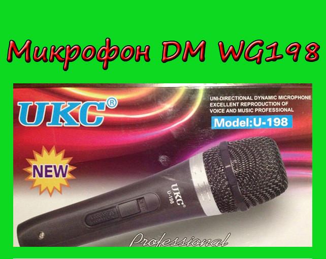 Микрофон DM WG198!Акция