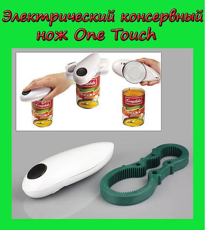 Электрический консервный нож Ван Тач (One Touch)!Акция, фото 2
