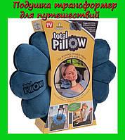 Подушка трансформер для путешествий Тотал Пиллоу (Total Pillow)!Акция