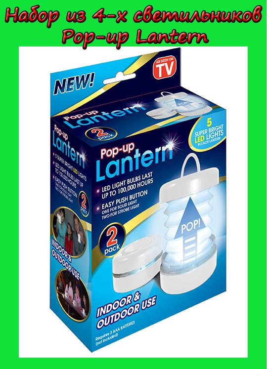 Набор из 4-х светильников Pop-up Lantern!Акция