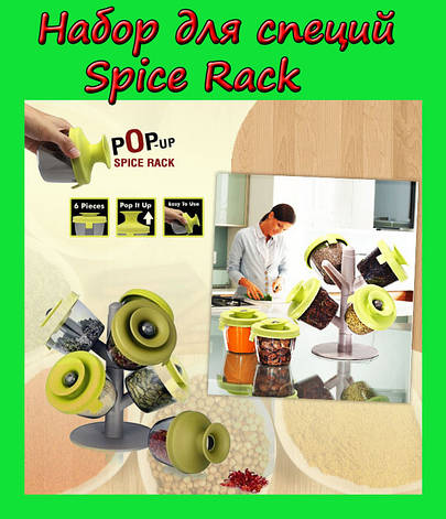 Набор для специй Spice Rack!Акция, фото 2