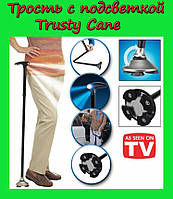 Трость с подсветкой,телескопическая трость Trusty Cane!Акция