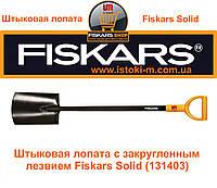 Лопата штыковая с закруглённым лезвием Fiskars Solid (131403)