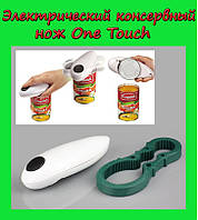 Электрический консервный нож Ван Тач (One Touch)!Акция