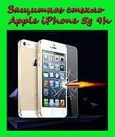 Защитное стекло Apple iPhone 5g 9h!Акция