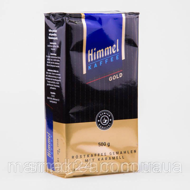 Кофе молотый обжаренный HIMMEL (Небо) Gold Karamell Германия 500г