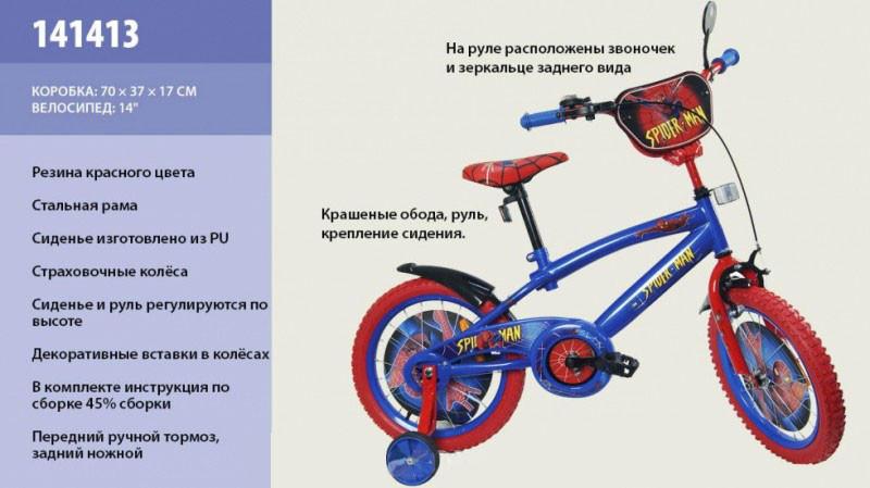 Велосипед Spiderman детский двухколесный 14 дюймов Человек Паук