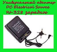 Универсальный адаптер DC Electrical Source Rt-328 зарядное!Акция