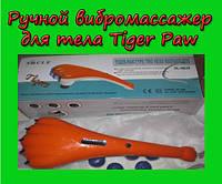 Ручной вибромассажер для тела Tiger Paw Лапа Тигра SL-8828!Акция
