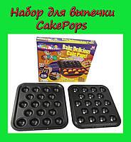 Набор для выпечки CakePops!