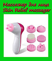 Массажер для лица Skin Relief massager!Акция