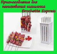 Приспособление для быстрого нанизывания шашлыка Brochette Express!Акция