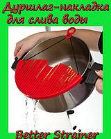 Дуршлаг-накладка для слива воды Better Strainer!Акция