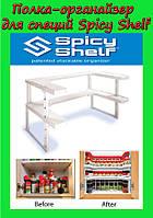 Полка-органайзер для специй Spicy Shelf!Акция