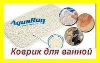 AQUA RUG - Коврик для ванной!Акция