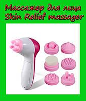 Массажер для лица Skin Relief massager!