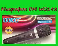 Микрофон DM WG198!
