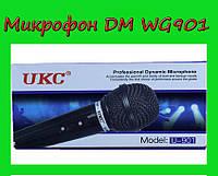 Микрофон DM WG901!
