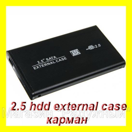 "2.5 hdd external case карман !Акция - Магазин ""Радужный"" в Киеве"